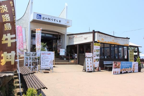 うずしお道の駅