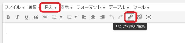 リンクの挿入-01