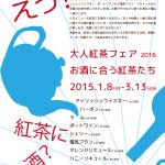 大人紅茶2016WEB