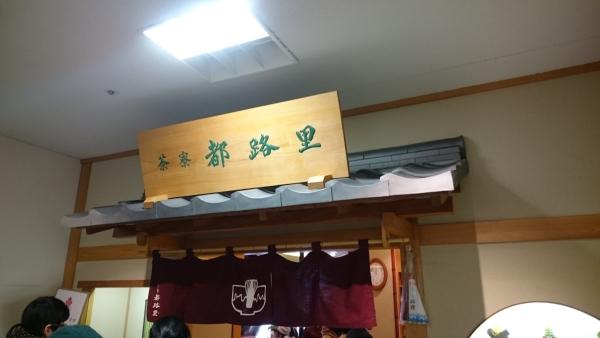 茶寮都路里 京都伊勢丹店_04