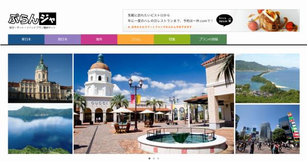 ぷらんジャ|旅行・観光・デートプラン提供サイト