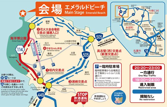 http://oki-park.jp/kaiyohaku/events/detail/2489#16kisei