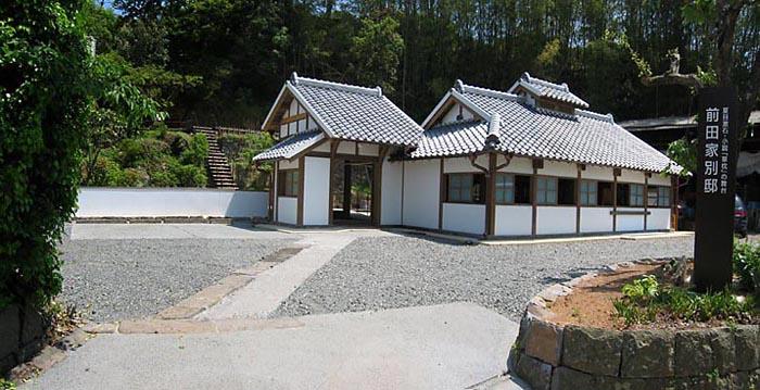 前田家別邸
