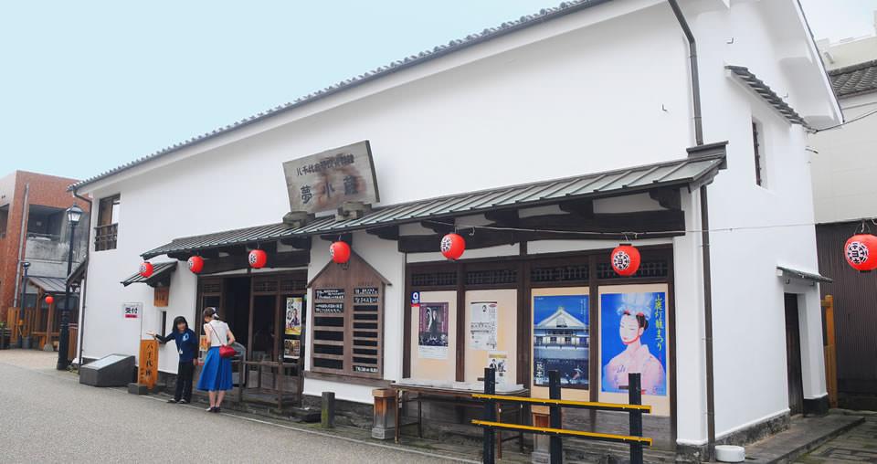 夢小蔵(八千代座管理資料館)